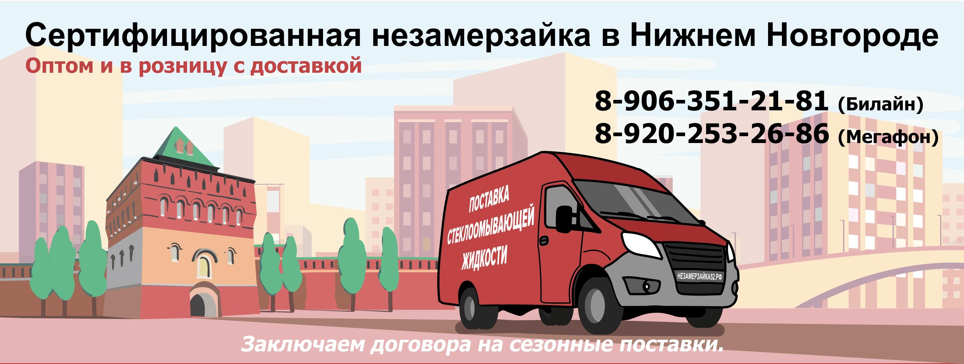 Продажа незамерзающей жидкости в Нижегородской области