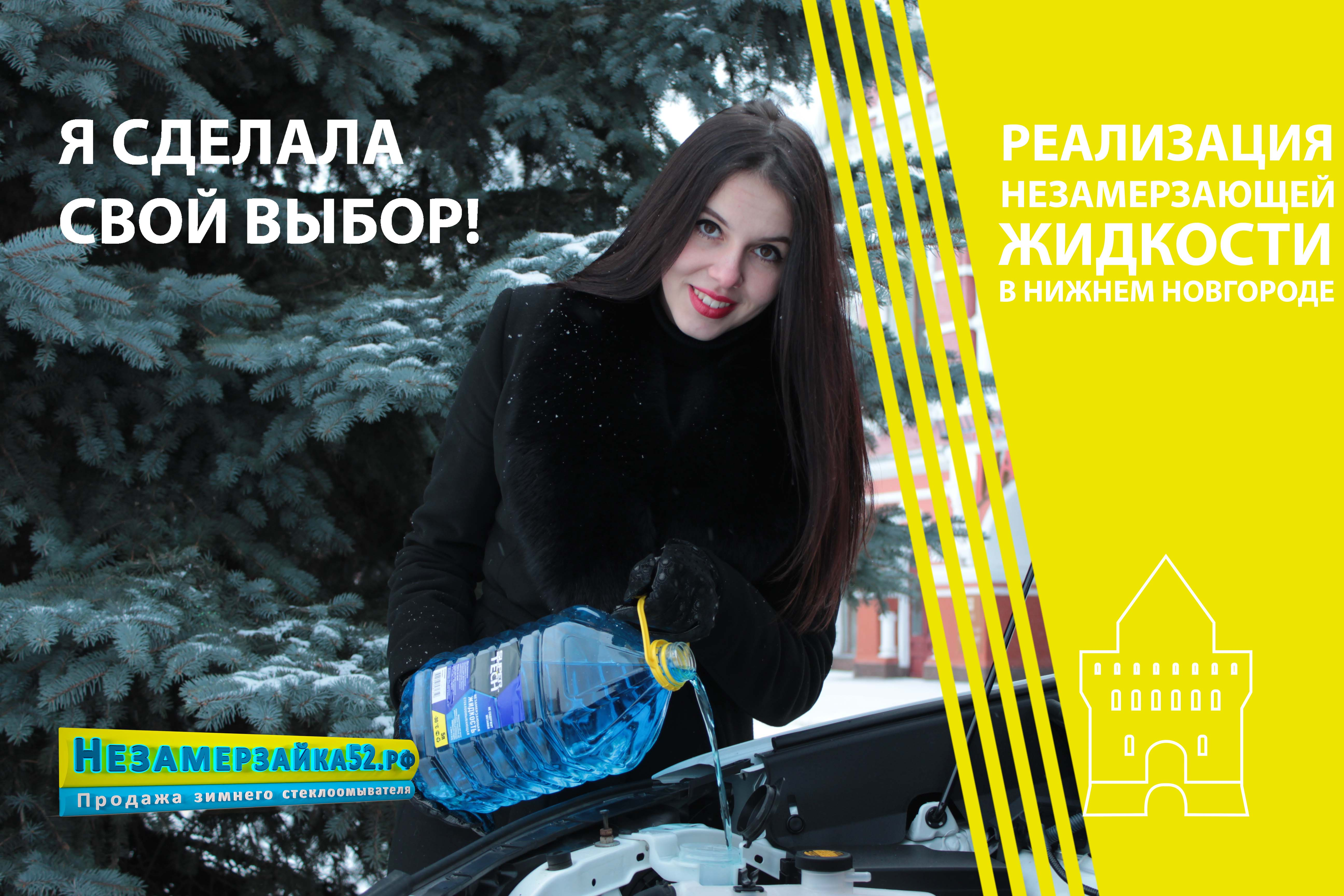 Жидкость стеклоомывателя в Нижнем Новгороде реклама