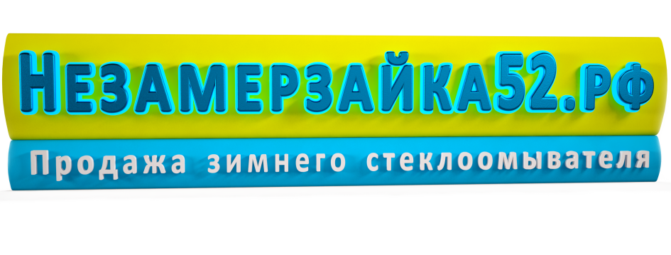 Незамерзающая жидкость оптом в нижнем Новгороде