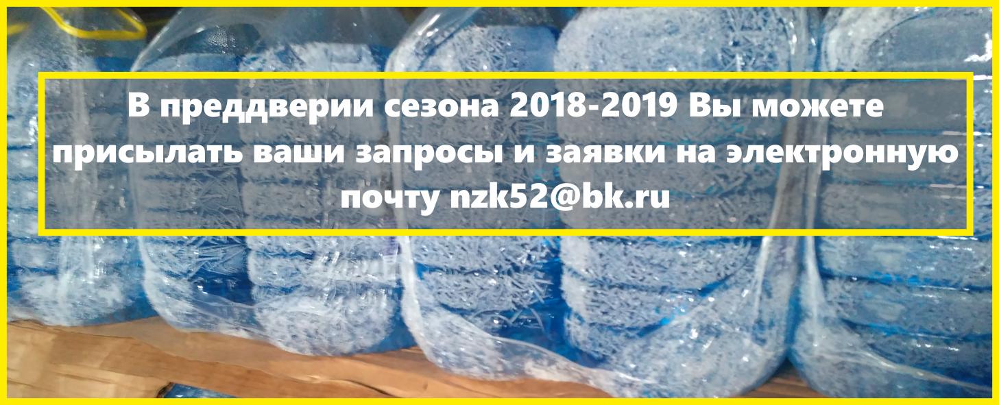В преддверии сезона 2018-2019 Вы можете  присылать ваши запросы и заявки на электронную  почту nzk52@bk.ru